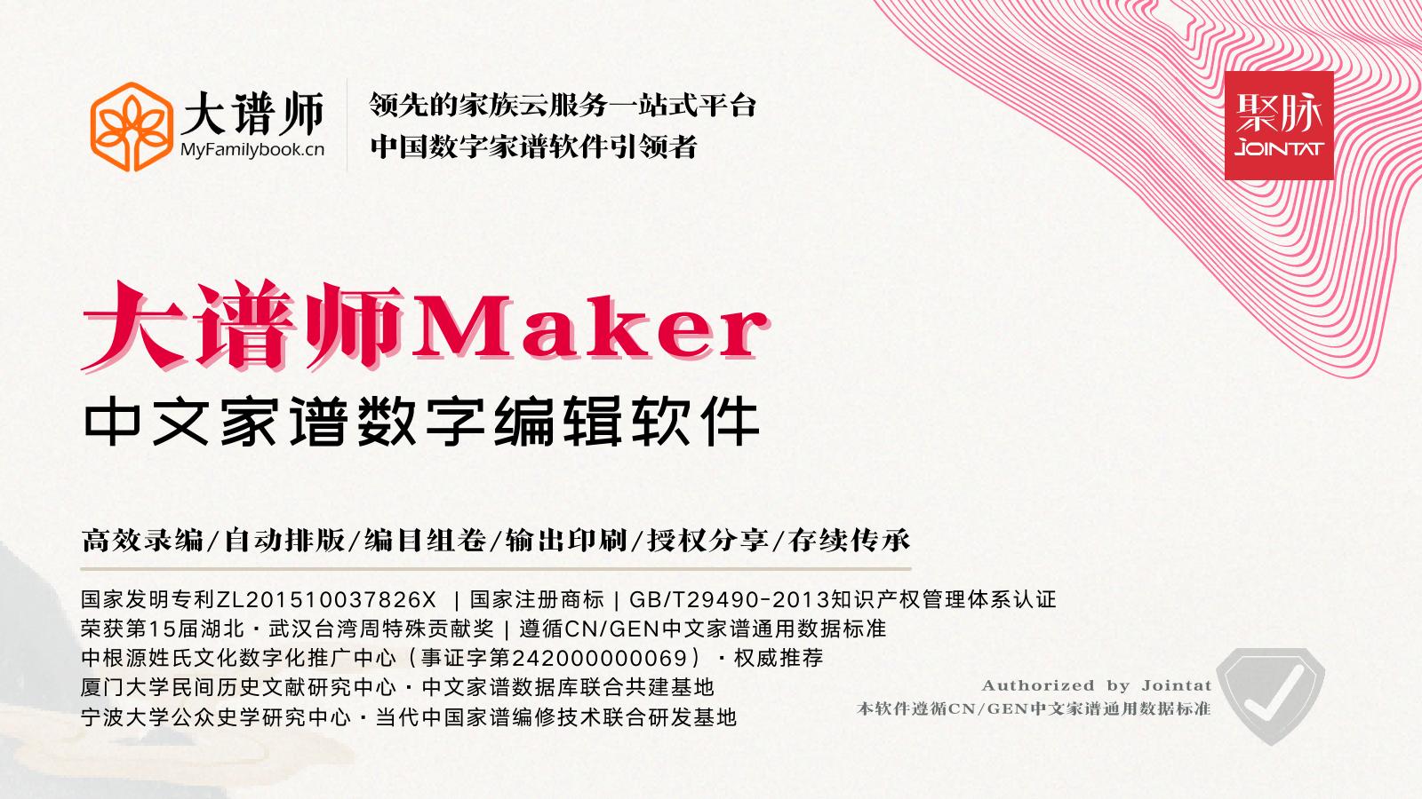中文家谱数字编辑软件