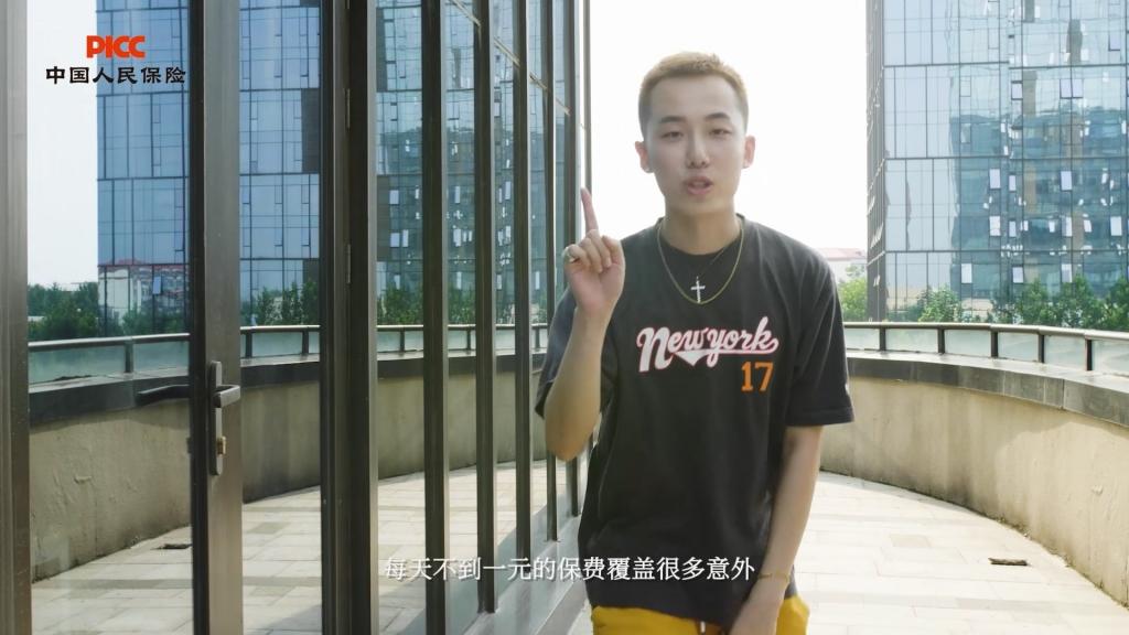 中国人保学幼险-嘻哈视频