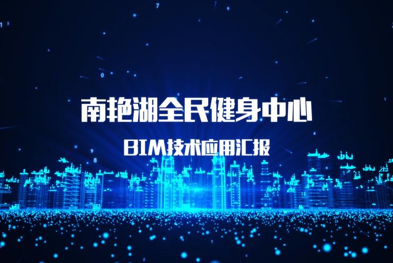 南艳湖全民健身中心-ver3.mp4.00_00_16_10.静止001