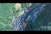 山体与倾斜摄影相结合的道路演示动画