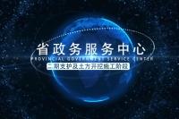 海南省省政务服务中心施工投标动画视频