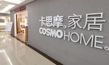 山东济宁店