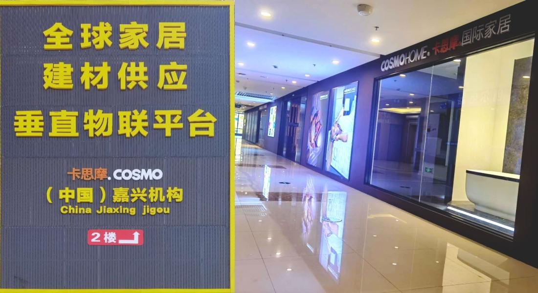 卡思摩-浙江省海宁店