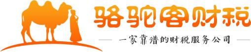 骆驼客财税官方网站-一站式企业服务平台 | 骆驼客财税首页