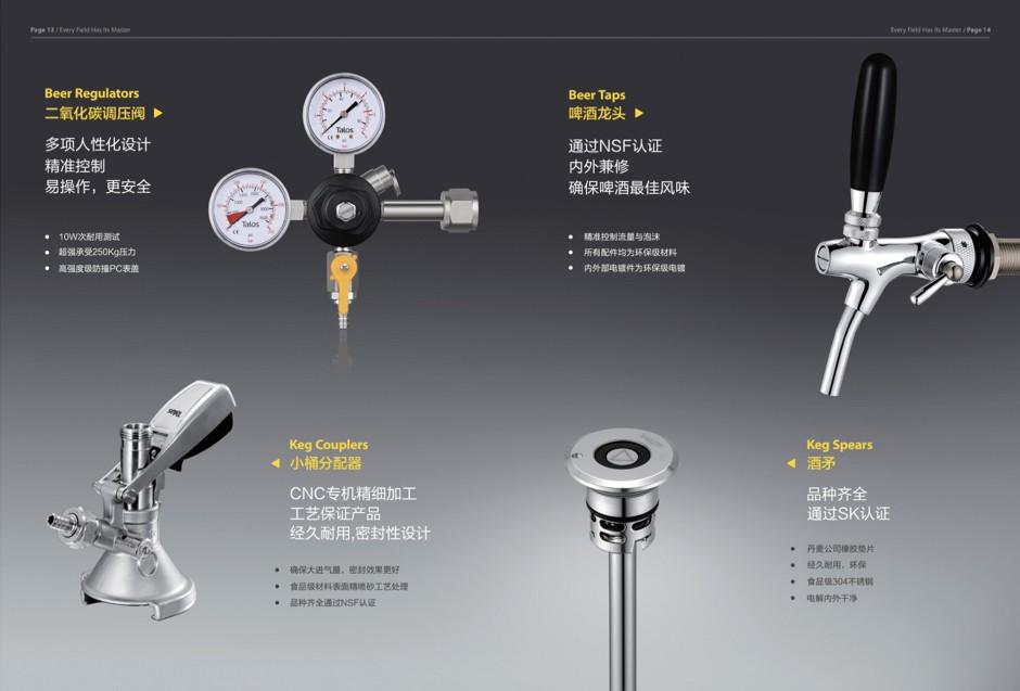工业品品牌策划设计全案-塔罗斯10