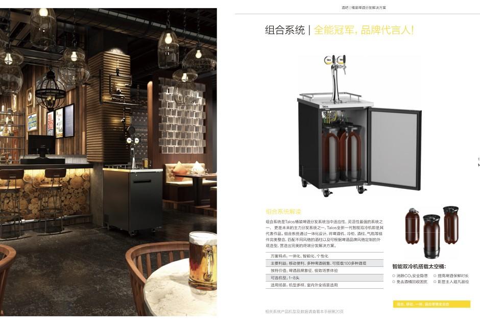 工业品品牌策划设计全案-塔罗斯20