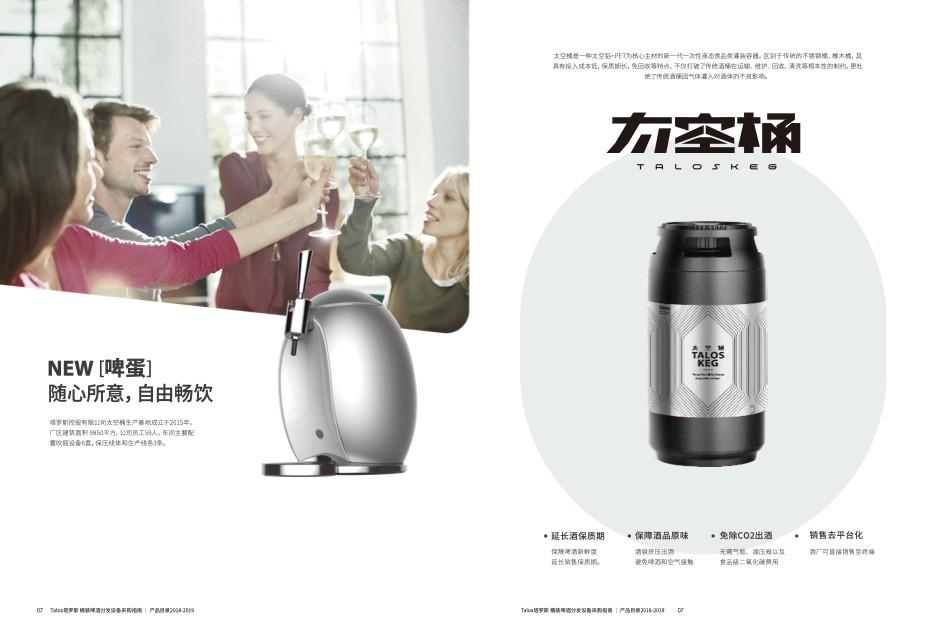工业品品牌策划设计全案-塔罗斯24