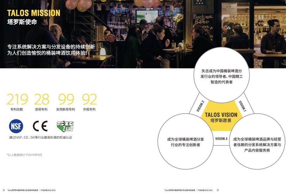 工业品品牌策划设计全案-塔罗斯14