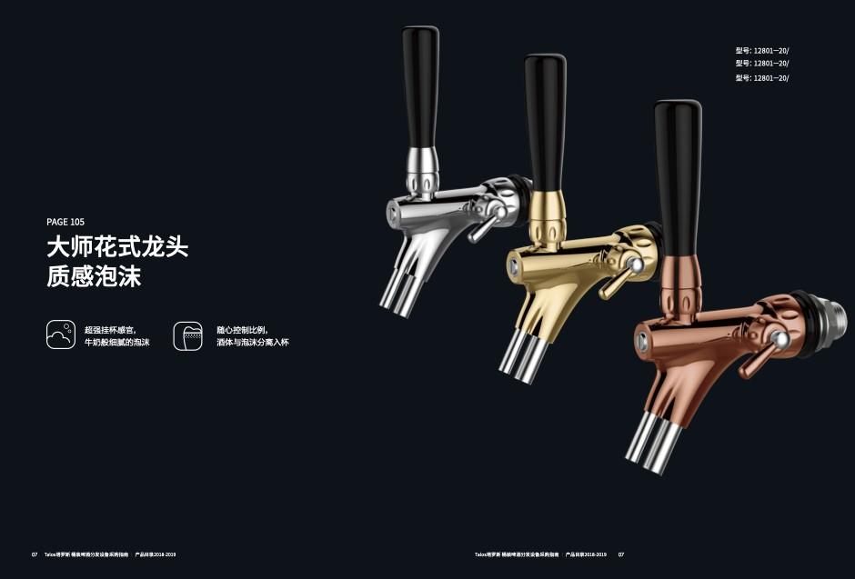 工业品品牌策划设计全案-塔罗斯13
