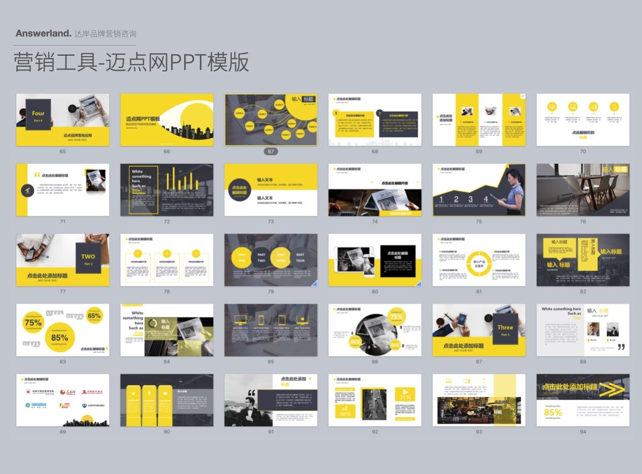 迈点网品牌形象升级-互联网品牌设计-杭州达岸品牌策划设计公司9d026e700a7fdcb92220e200265ac797