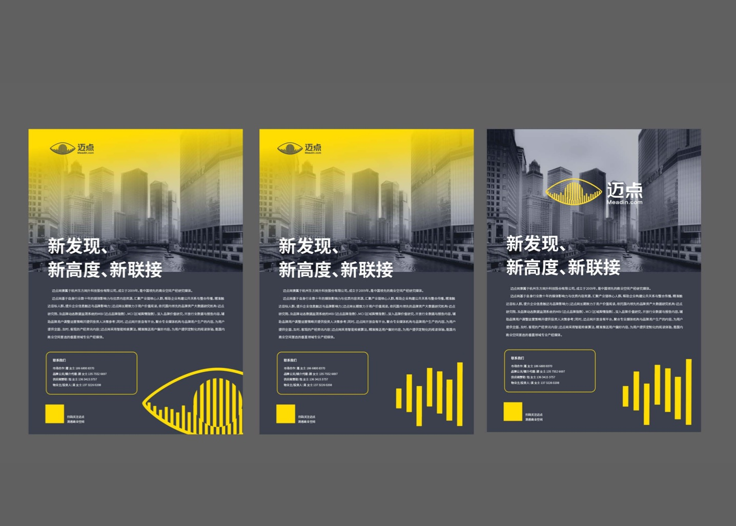 迈点网品牌形象升级-互联网品牌设计-杭州达岸品牌策划设计公司