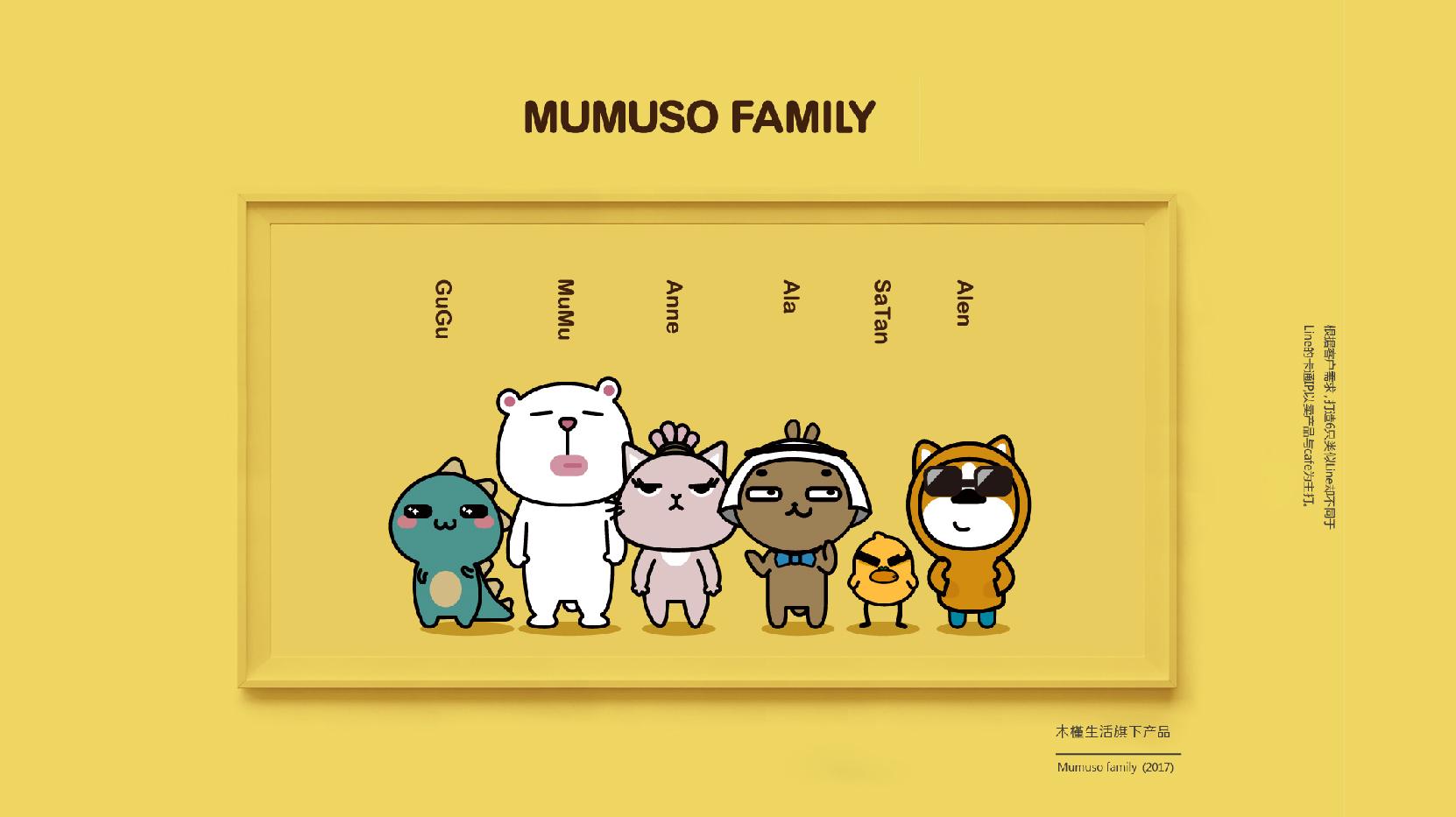 MUMUSO快消品品牌设计