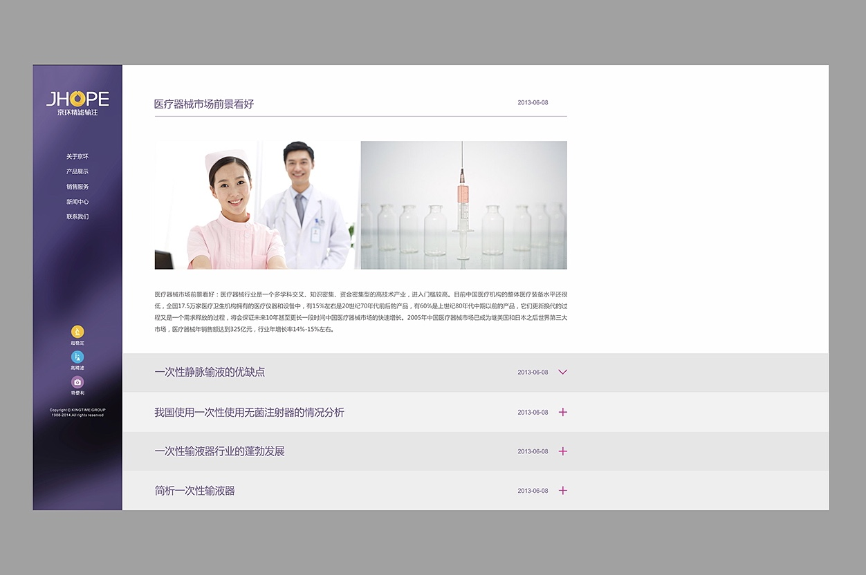 医疗器械品牌设计-品牌vi设计-杭州达岸品牌策划设计公司