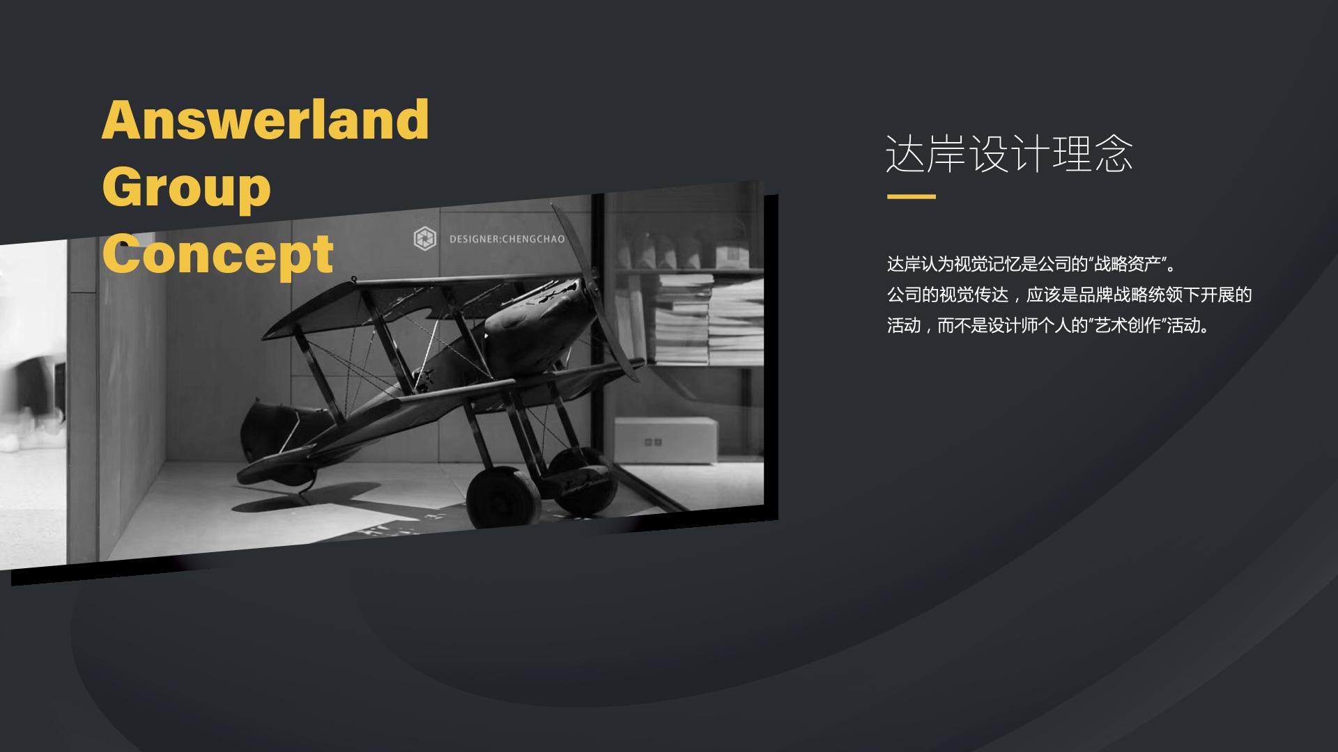 【公司-企业介绍】达岸品牌营销机构20200526.008