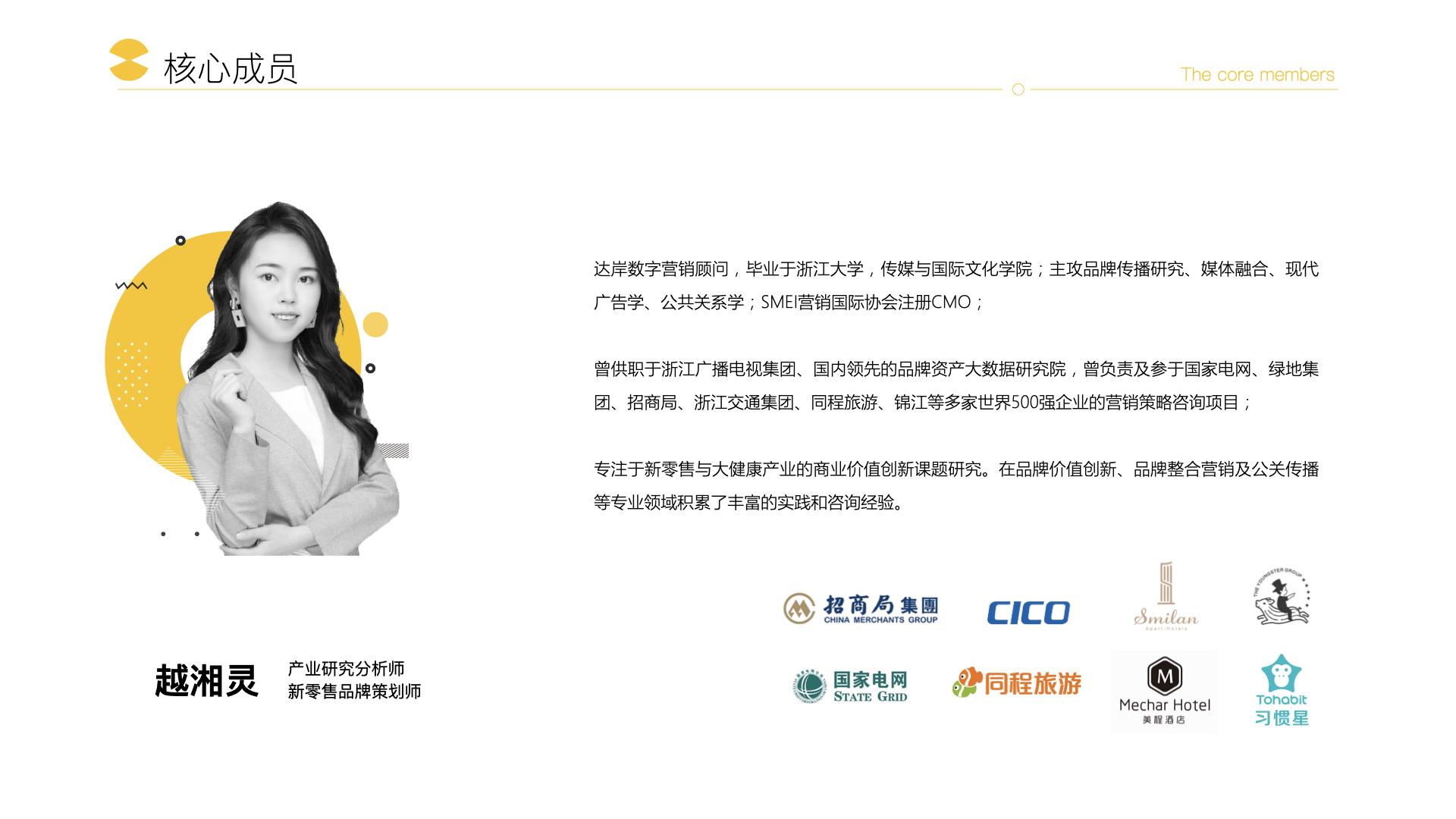 【公司-企业介绍】达岸品牌营销机构20200526.026