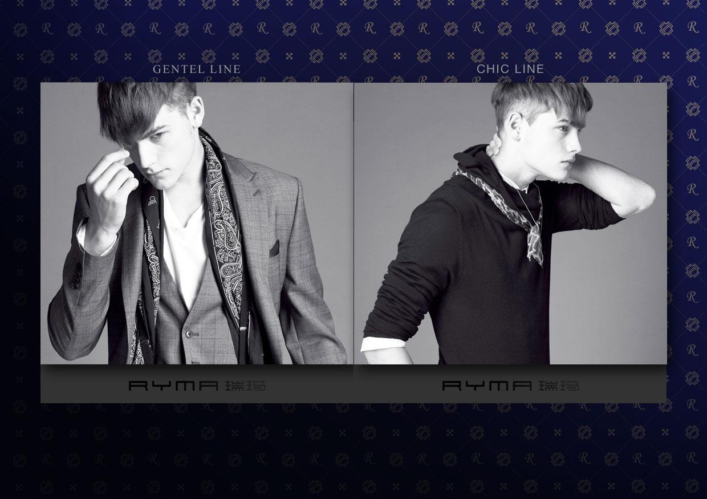 太子龙集团瑞玛服饰-品牌LOGO设计-杭州达岸品牌策划设计公司