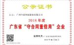 广东省守合同重信用公示证书2018