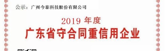 廣東省守合同重信用公示證書2019