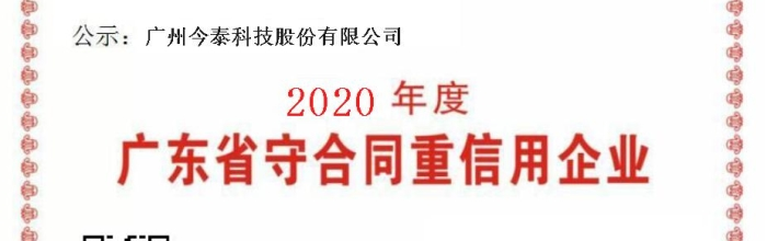 廣東省守合同重信用公示證書2020