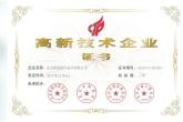 2017高新技术企业证书