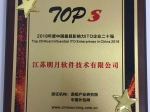 2018中国最具影响力ITO20强-江苏明月