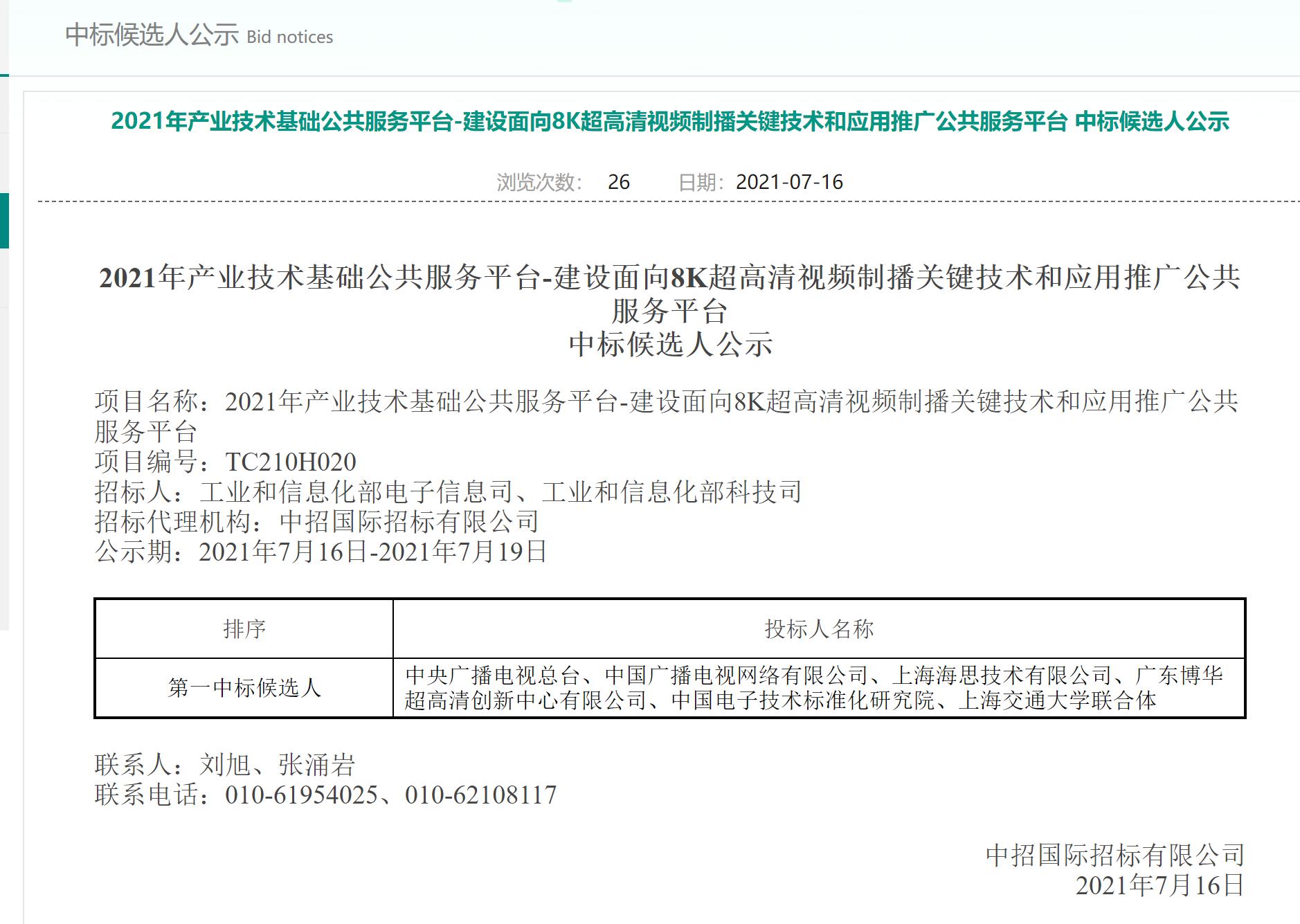 国家工信部8K公共服务平台