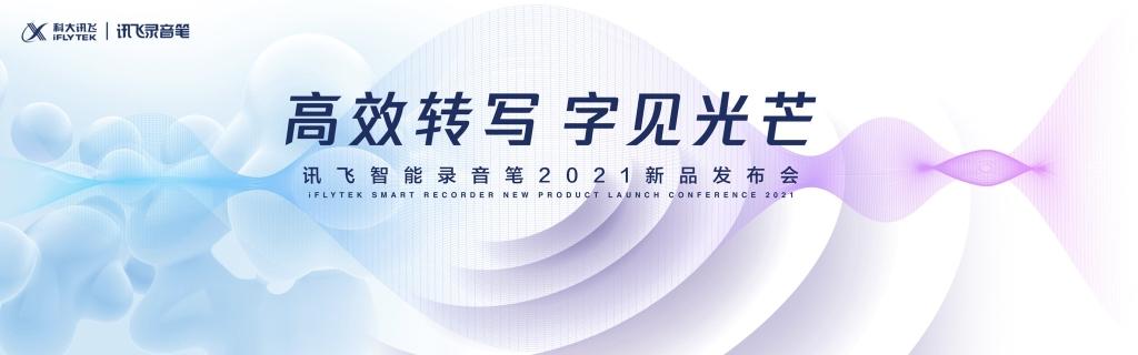 讯飞智能录音笔2021新品发布会.045