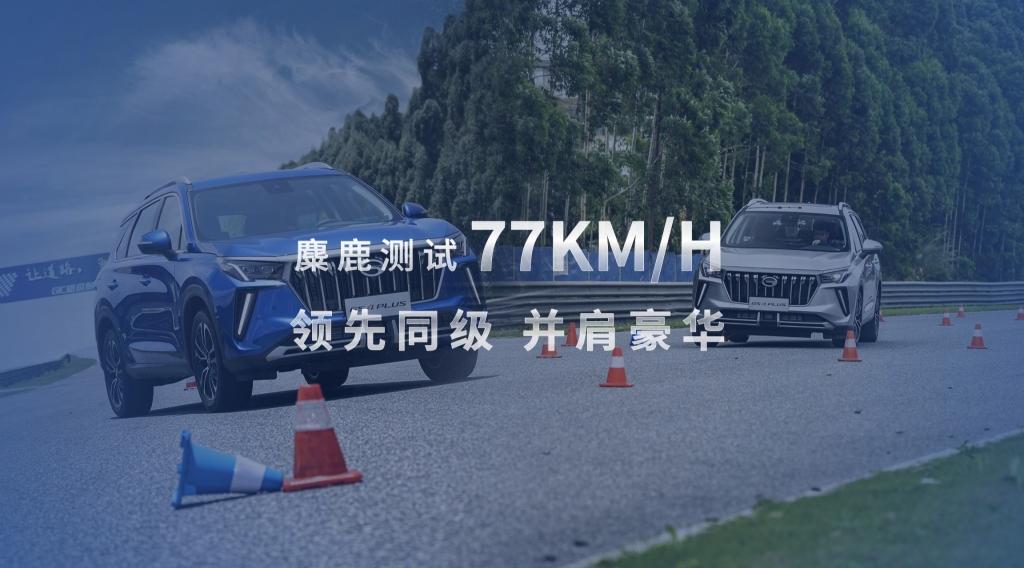 2021.0531.广汽传祺GS4 PLUS新车下线.009