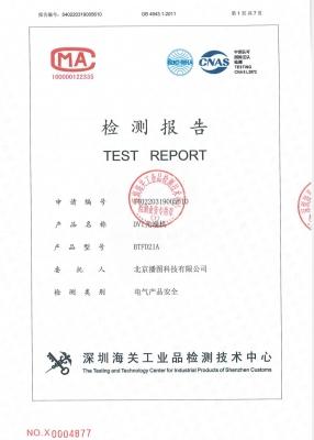 检测报告2