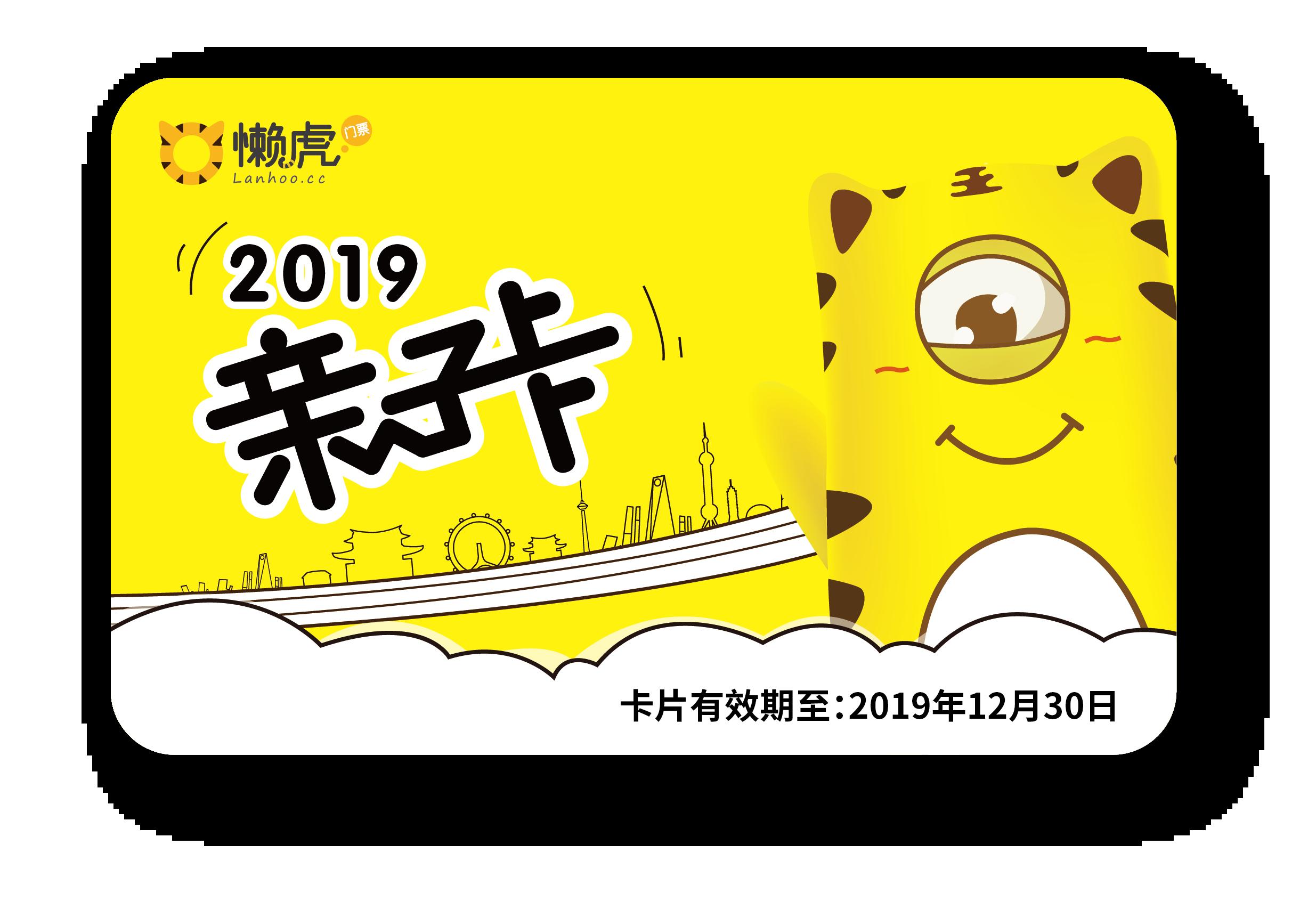 2019懒虎亲子卡-04