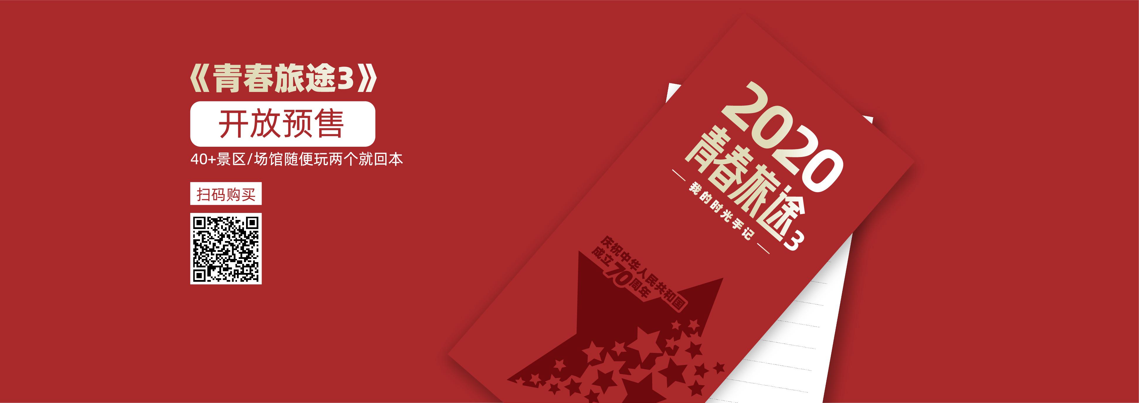 青旅3 网站海报-01
