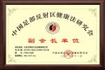 副会长单位北京书香轩文化