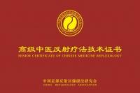 终定——6.1中医反射技术等级证书-红色外皮.cdr_17390