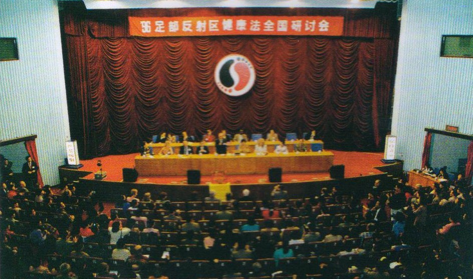 1996年足部反射区健康法全国研讨会