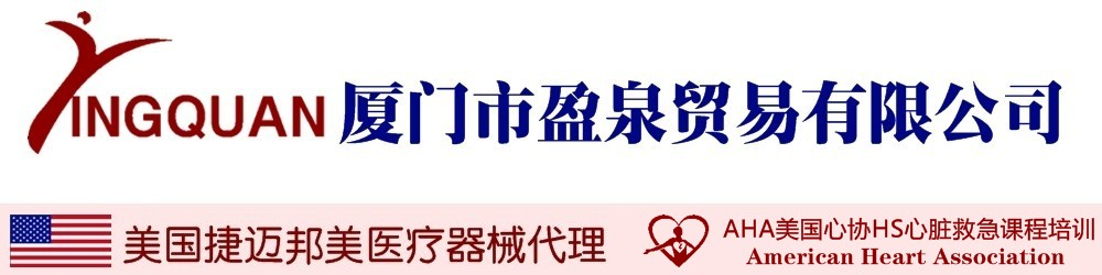 厦门美国AHA心肺复苏急救CPR&AED环球体育网页版下载机构,福建捷迈ZIMMER医疗器械总代理(电动植皮刀、自动止血压力仪)