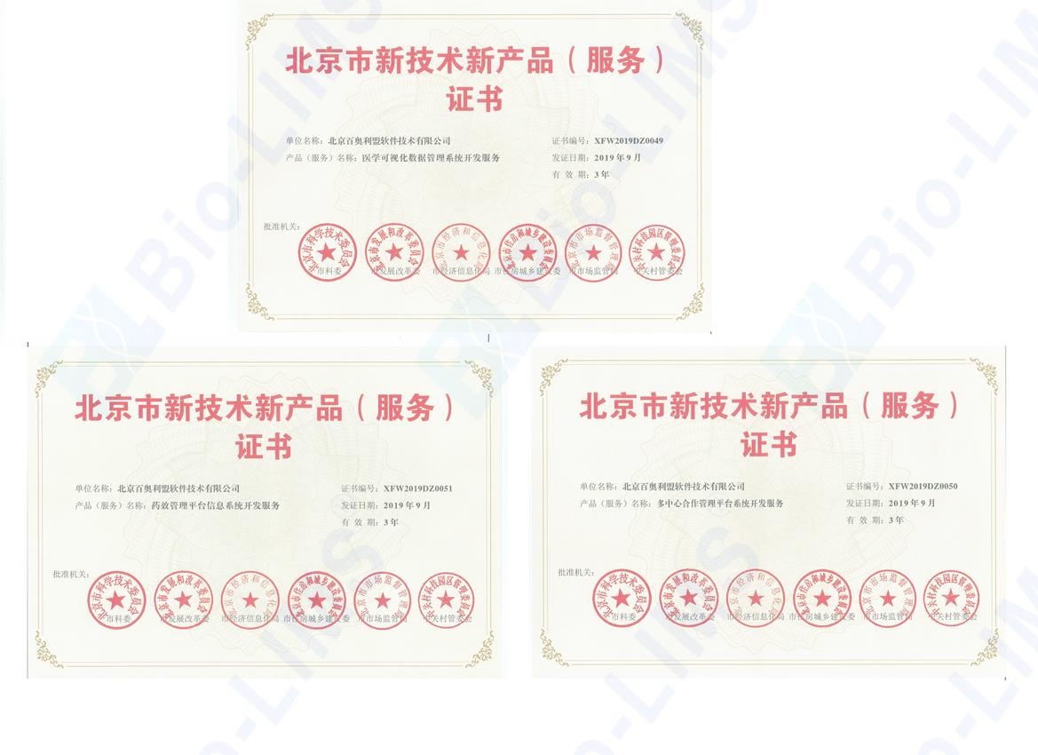 2019年-北京市新技术新产品(服务)证书