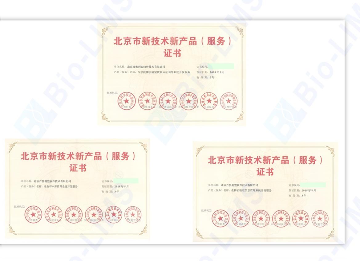 2018年-北京市新技术新产品(服务)证书