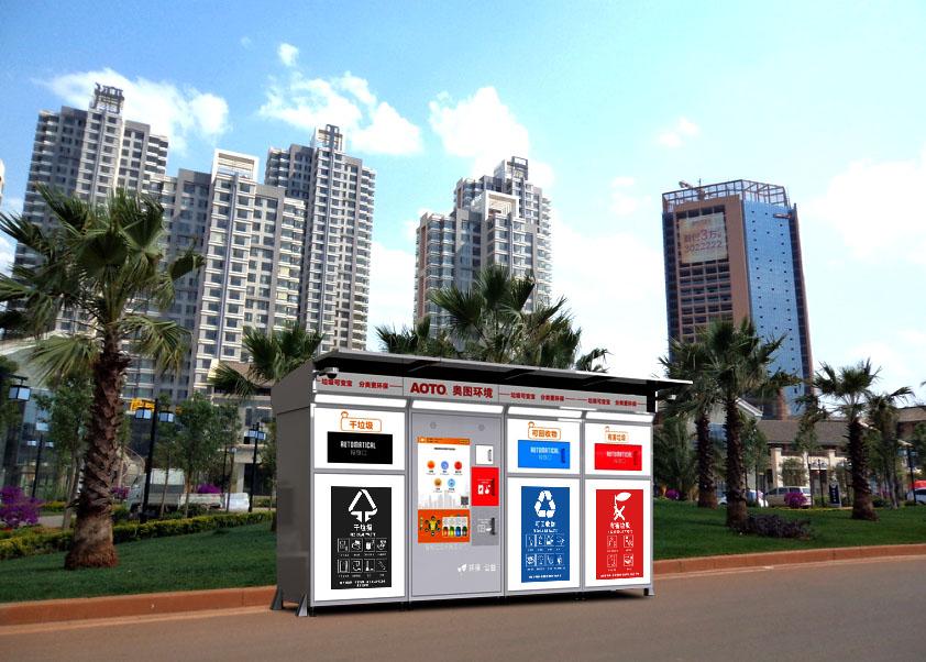 智能资源分类回收站