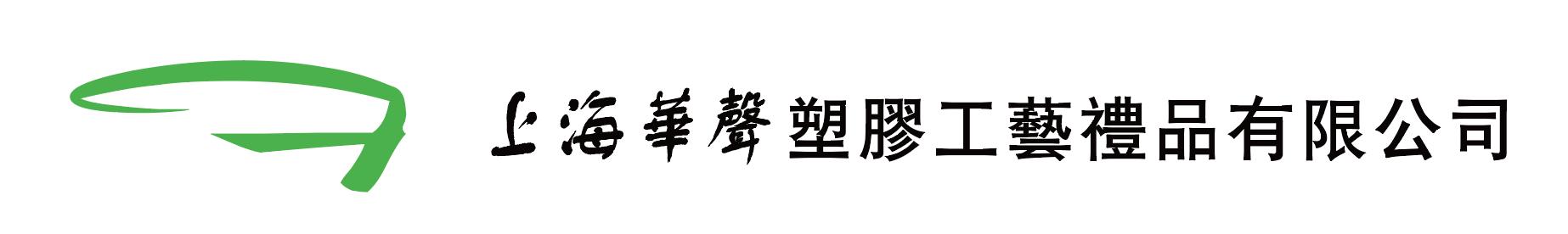 上海华声塑胶工艺礼品有限公司  --  专业定制礼品、塑胶制品、毛绒制品、家居用品、电子产品、模型、医用器械、展示道具、娱乐设备等专业产品解决方案提供者