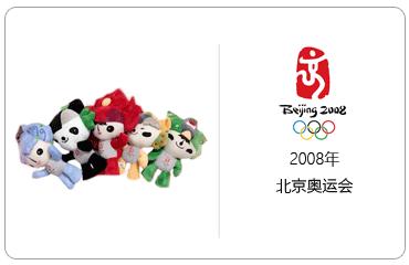 北京奥运会