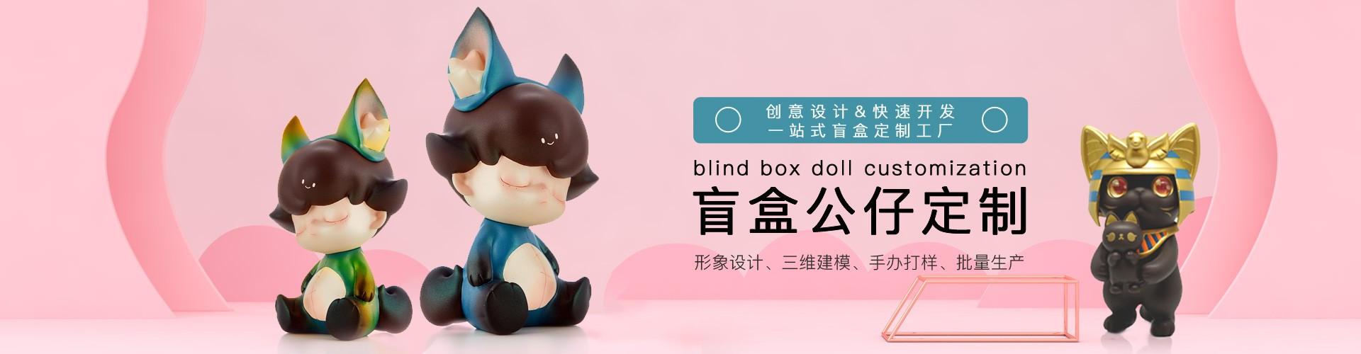 上海华声 盲盒定制 86fashion 定制盲盒
