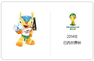 巴西世↑界杯