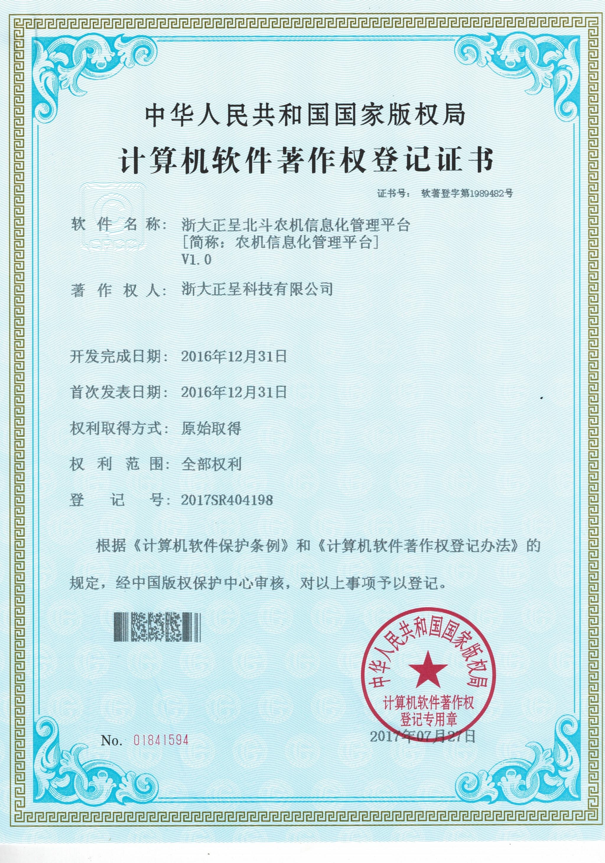 浙大正呈北斗农机信息化管理平台