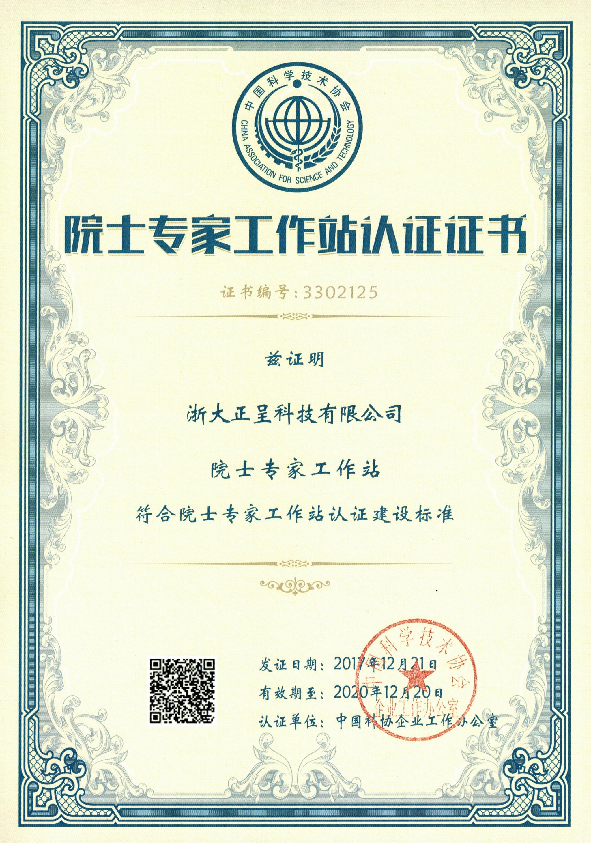 中国科协-院士专家工作站认证证书