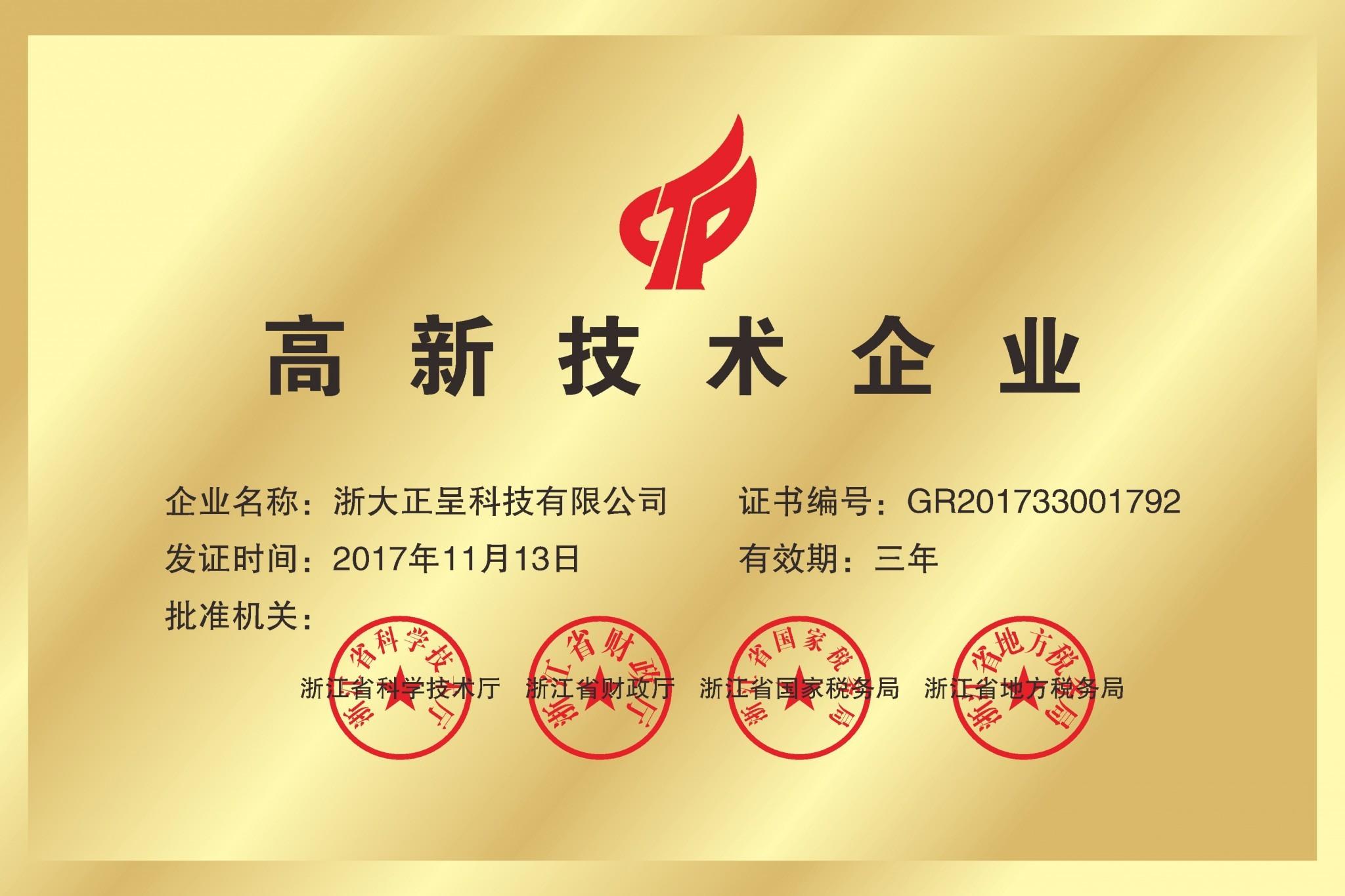 浙大正呈铜板.cdr_0001