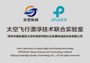 11-19-太空飞行漂浮技术联合实验室