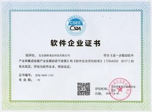 CSIA软件企业证书