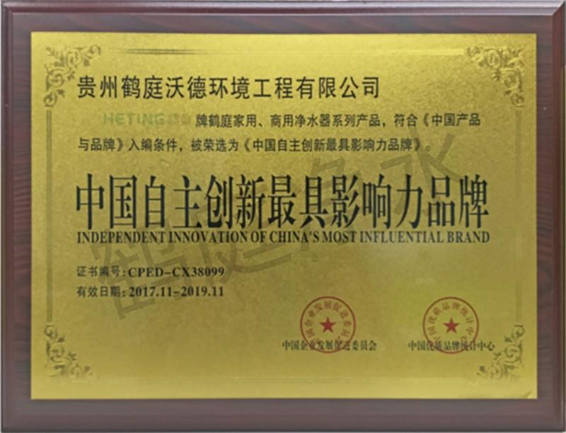 荣誉证书A