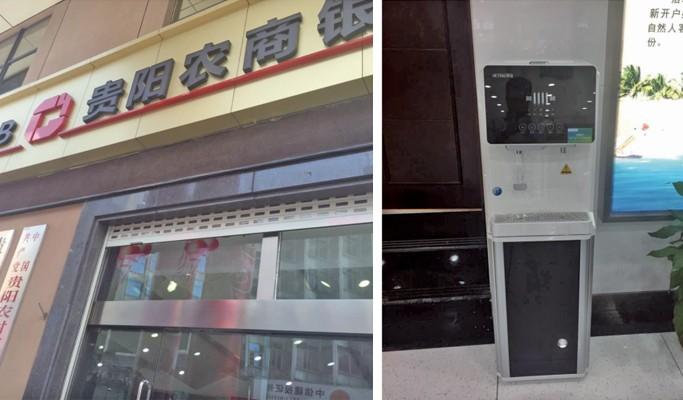 贵阳·农商银行