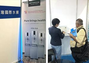2018年8月29-31日,鹤庭参展2018台湾国际水展